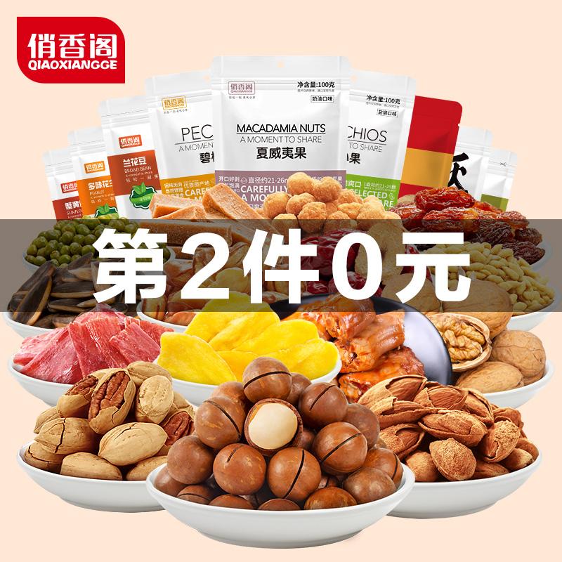 [¥34.9]俏香阁 零食大礼包坚果炒货组合一整箱休闲食品天猫淘宝优惠券20元值得买