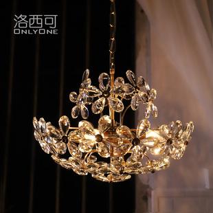 洛西可 梦幻水晶花吊灯法式田园美式复古卧室餐厅衣帽间轻奢灯具