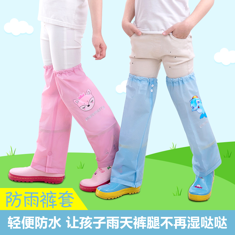Moremerry儿童腿套 雨天防水防脏雨靴男童女童雨鞋长筒过膝雨鞋套