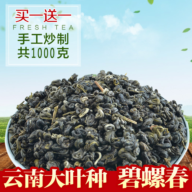 绿茶2018新茶叶碧螺春浓香型散装500g买1送1共2斤 碧螺春