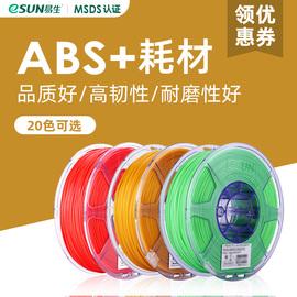 易生eSUN ABS+3D打印机耗材FDM材料 厂家直销出口包装1KG 1.75mm