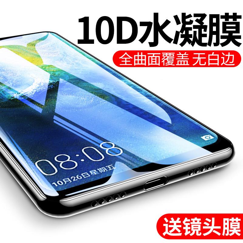 华为 钢化 手机 全屏 覆盖 贴膜 原装 高清 超薄 镜头 蓝光 保护