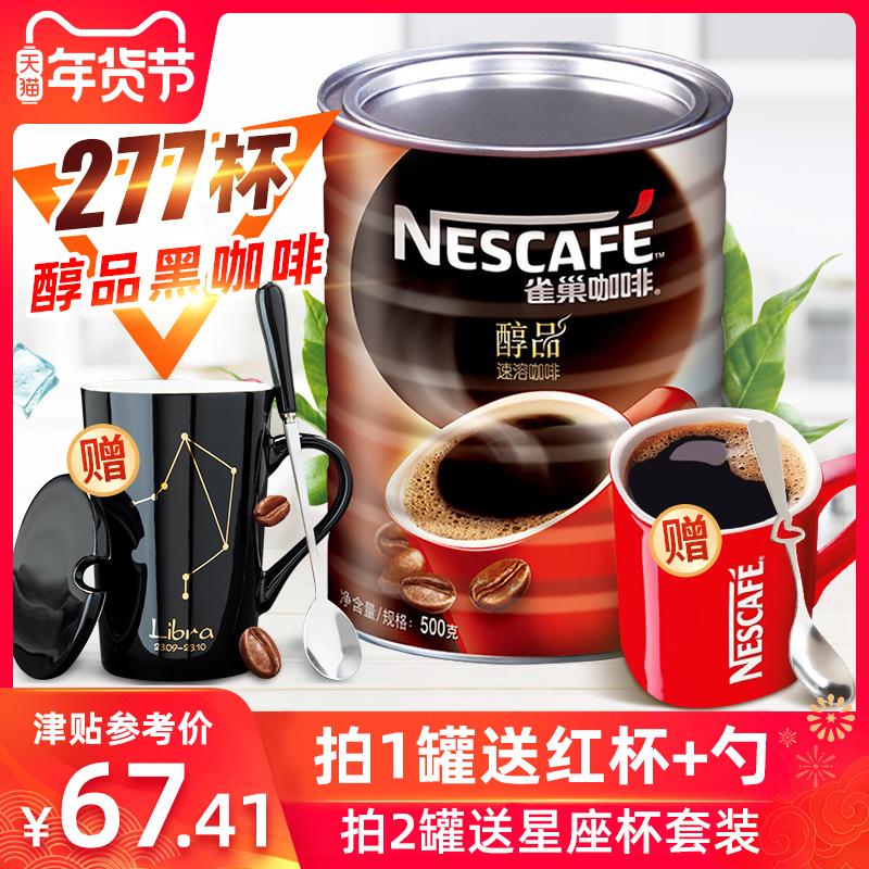 官方授权冲277杯Nestle/雀巢醇品速溶纯黑咖啡粉罐装500g无糖添加