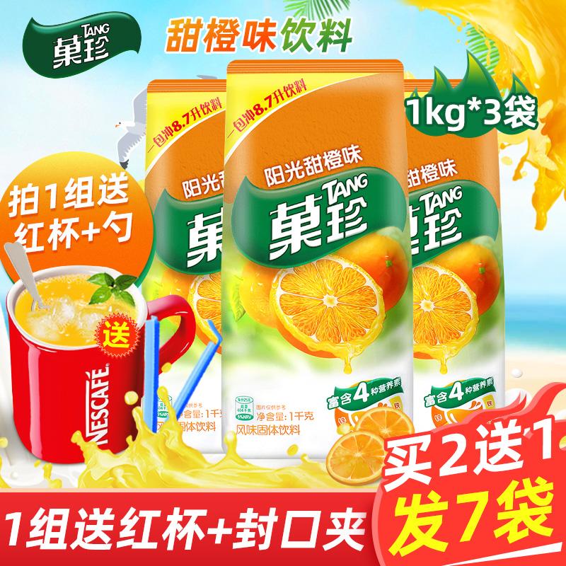 卡夫�珍阳光甜橙味果汁粉固体饮料速溶橙子粉1000g*3袋冲饮原料