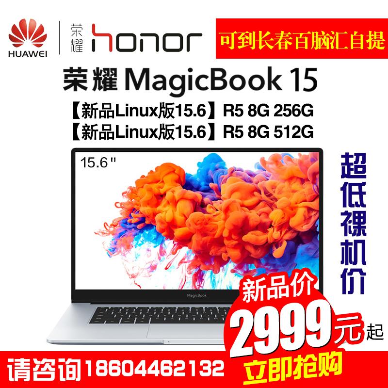 华为旗下HONOR/荣耀MagicBook 15 锐龙R5 3500U科技15.6英寸长春