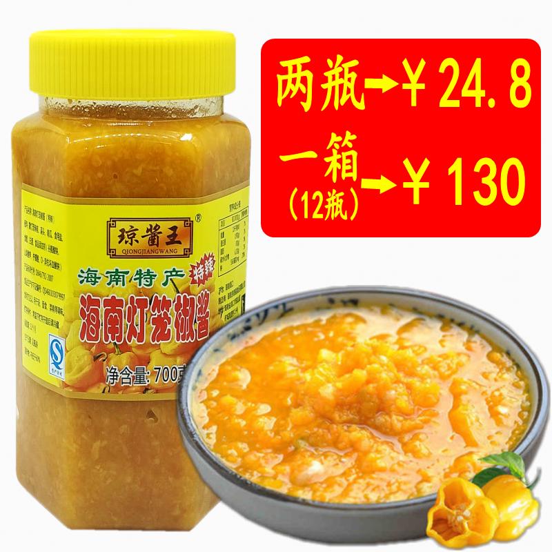 海南 琼酱王黄灯笼椒辣椒酱700g特辣 海南特产超辣蒜蓉黄椒酱