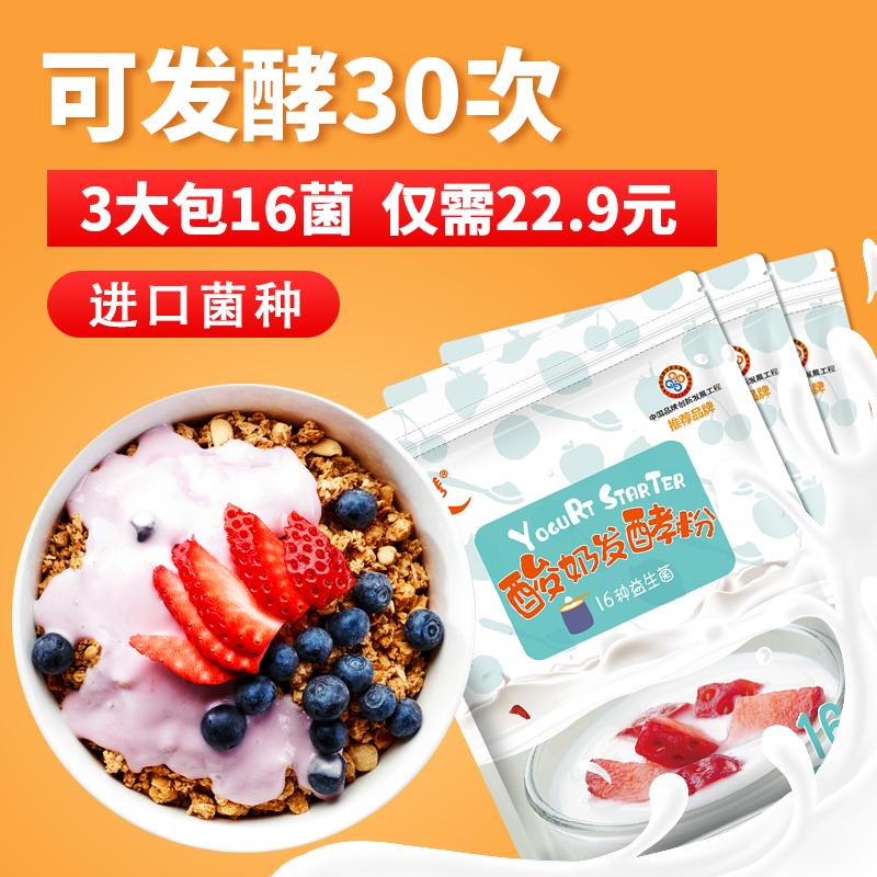 川秀16菌做酸奶发酵菌自制家用双歧杆菌乳酸益生菌粉酸奶机发酵剂