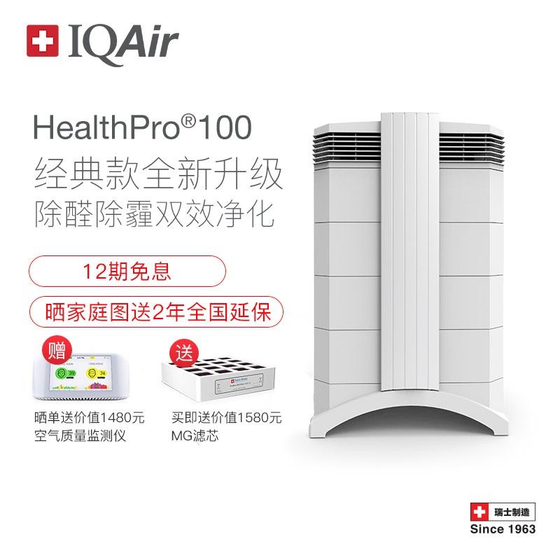 负离子发生器,瑞士IQAir Heal月销量15件仅售9999.00元(iqairaura旗舰店)