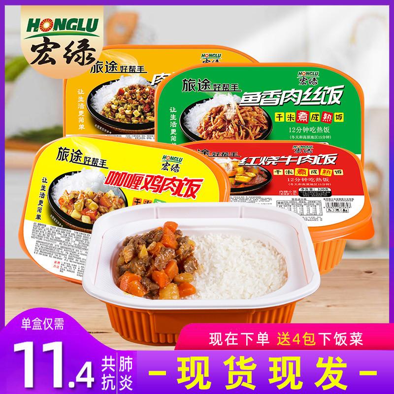 宏绿自热米饭速食方便米饭 4盒大份量懒人食品自加热户外即食快餐图片