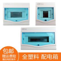 全塑料暗裝家用塑料配電箱強電箱盒明裝空氣開關盒空開盒櫃