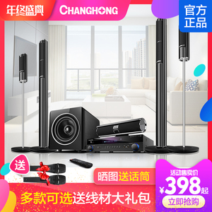 Changhong / Changhong C168 5.1 home theater audio set high-end 3d home living room wireless surround full set of wooden 7.1 audio and video electrical equipment amplifier floor combination speaker