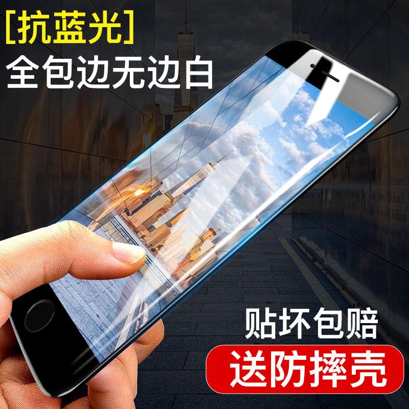 iPhone7钢化膜苹果plus全屏水凝抗蓝光p全包前后X覆盖手机iPhonex