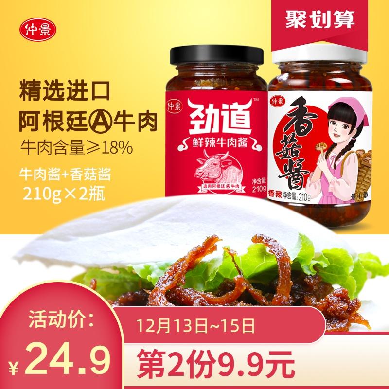仲景香菇酱牛肉酱 下饭菜拌饭酱拌面酱210g*2瓶蘑菇酱香辣组合