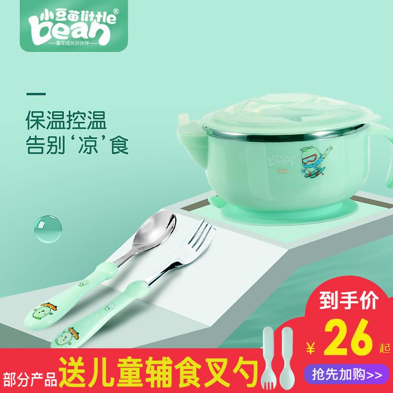 小豆苗宝宝注水保温碗婴儿碗勺套装 儿童餐具辅食碗不锈钢吸盘碗
