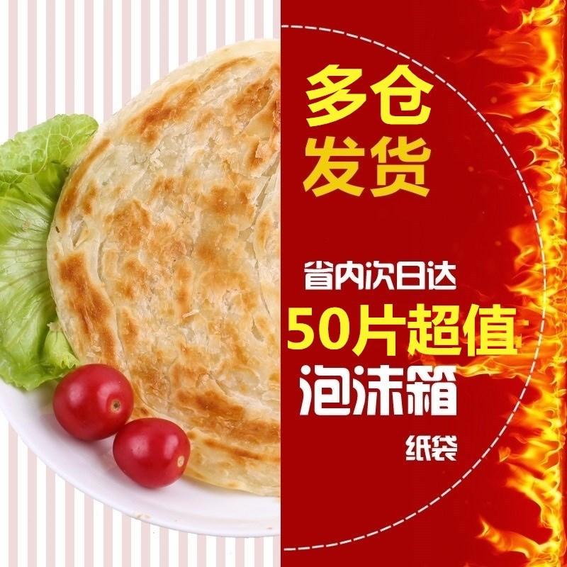 乐麦点正宗台湾风味手抓饼 家庭装包邮50片家用家庭装早餐煎饼