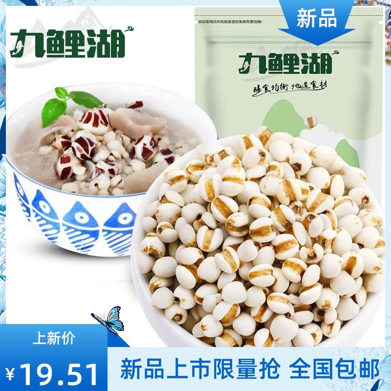 。买4送1包邮 新鲜贵州小薏米 薏米仁薏仁米苡仁五谷杂粮粗粮油50