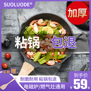 Solord Maifan Stone Pan Non-stick Frying Pan Household Frying Steak Frying Pan Small Fried Egg Pot Induction Cooker Universal