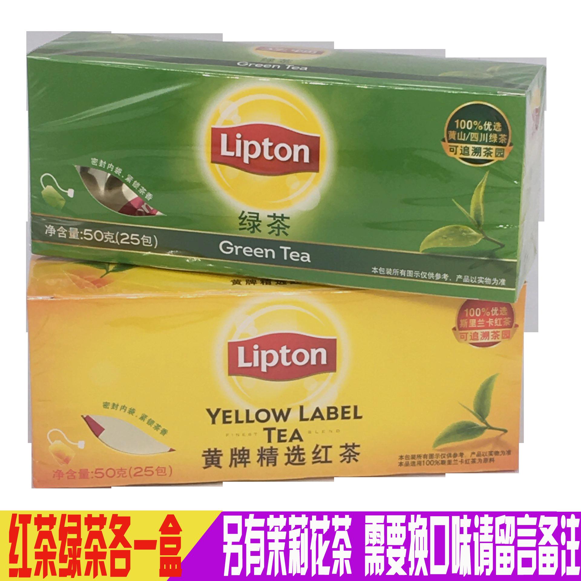 立顿红茶袋泡茶+绿茶茶包S25×2盒立顿茶包茉莉绿茶花茶茶包组合
