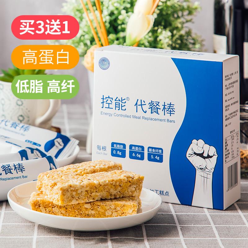 控能低脂代餐棒营养燕麦棒无糖精热量卡饱腹0零食品蛋白能量棒