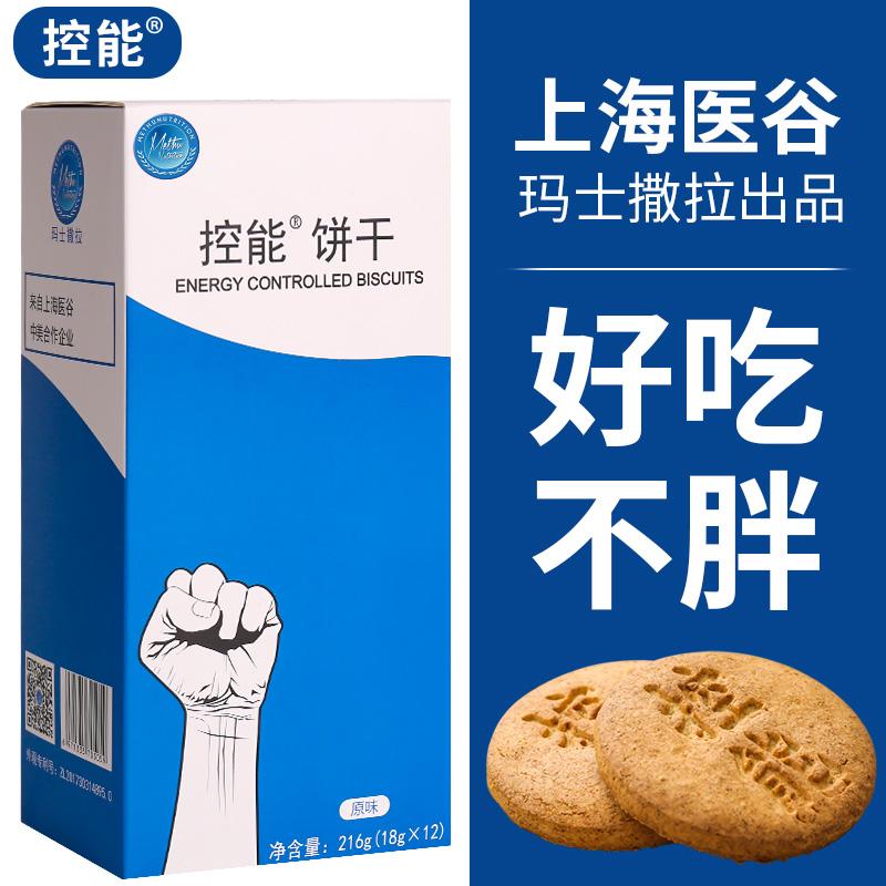 控能饱腹代餐全麦饼干低粗粮魔芋热量脂肪卡孕妇无糖精0零食品