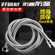 软管1.mu1/2/3bo头莲蓬头浴室热水器不锈钢淋浴水管