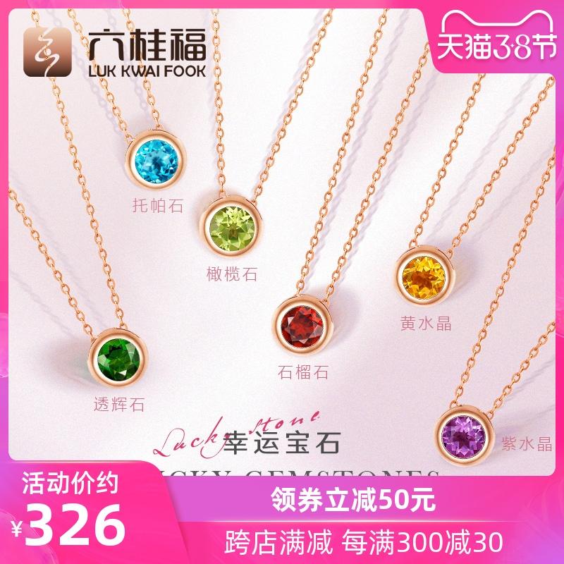六桂福珠宝 幸运石 18K金彩宝吊坠项链 托帕石橄榄石紫黄晶吊坠女