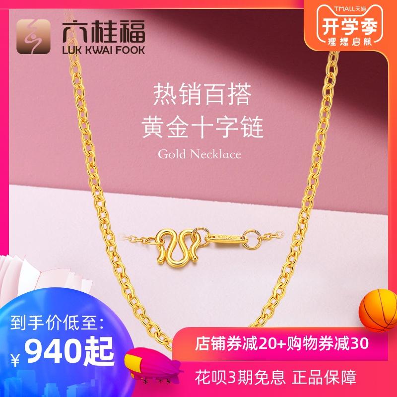六桂福珠宝 十字黄金项链 吊坠女款999足金链正品项链锁骨链颈链
