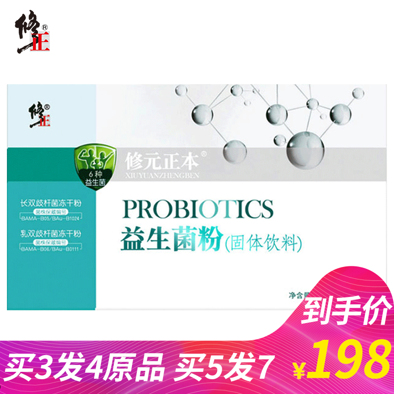修正修元正本益生菌 成人儿童孕妇肠胃复合益生菌含益生元