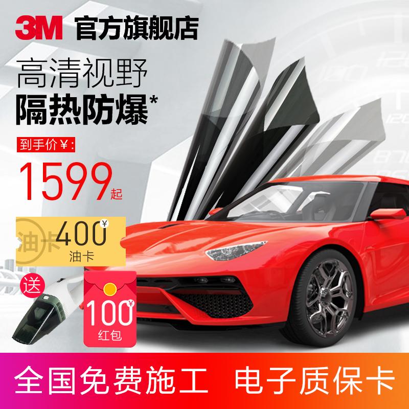 3M汽车贴膜官方正品铂境全车膜前档玻璃膜车窗防晒防爆隔热太阳膜