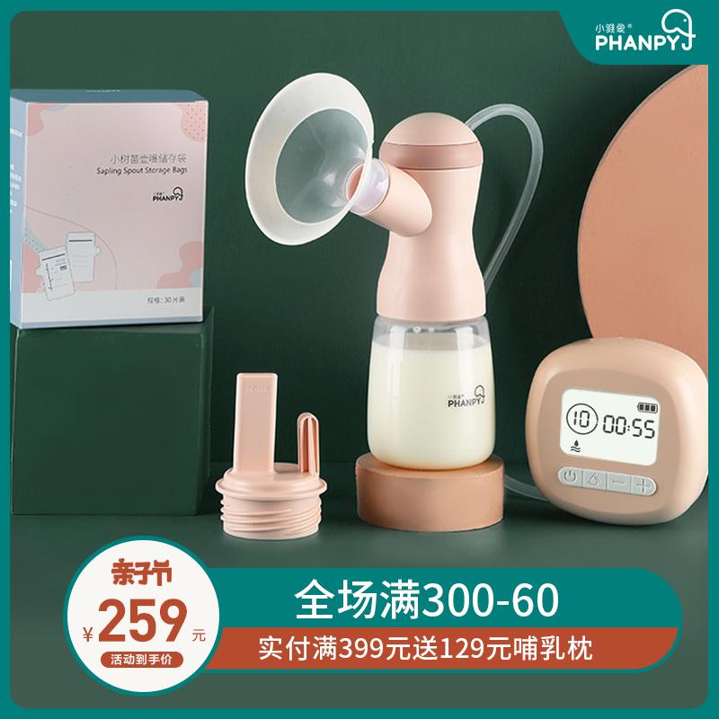 小雅象电动吸奶神器正品静音便携单边吸乳器自动集奶产后无痛挤奶