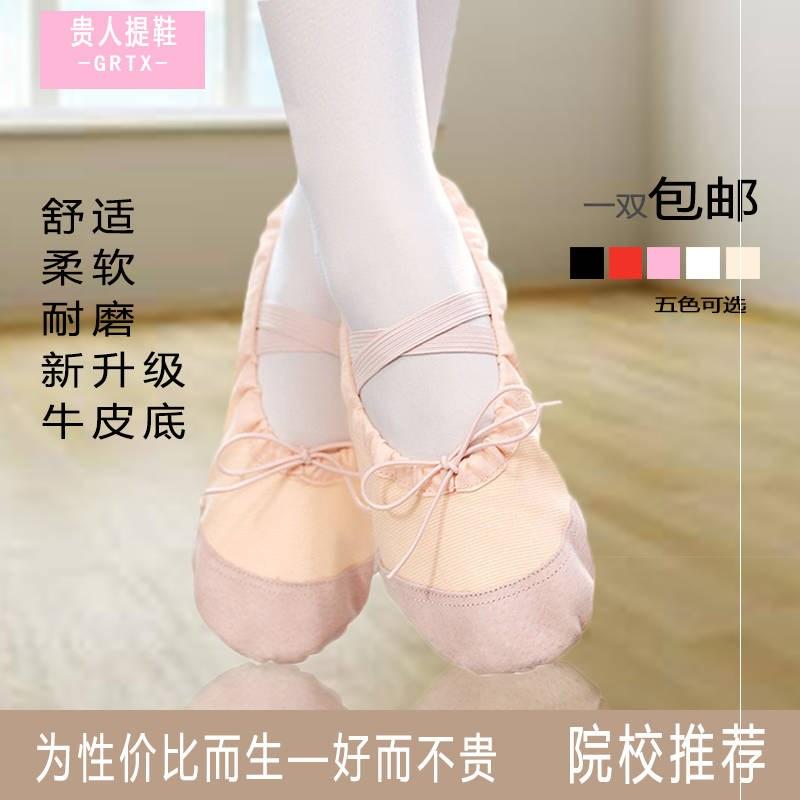 成人儿童舞蹈鞋女童跳舞鞋软底练功鞋儿童芭蕾舞鞋现代舞鞋猫爪鞋
