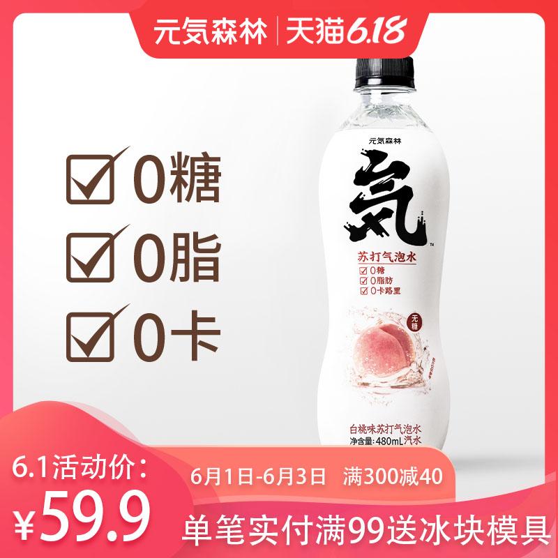 元气森林0卡无糖0脂饮料网红白桃蜜桃苏打水气泡水汽水饮用水12瓶