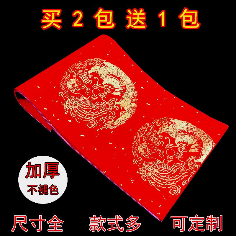 万年红对联纸空白春联纸手写专用洒金瓦当加厚七言大红色宣纸批发