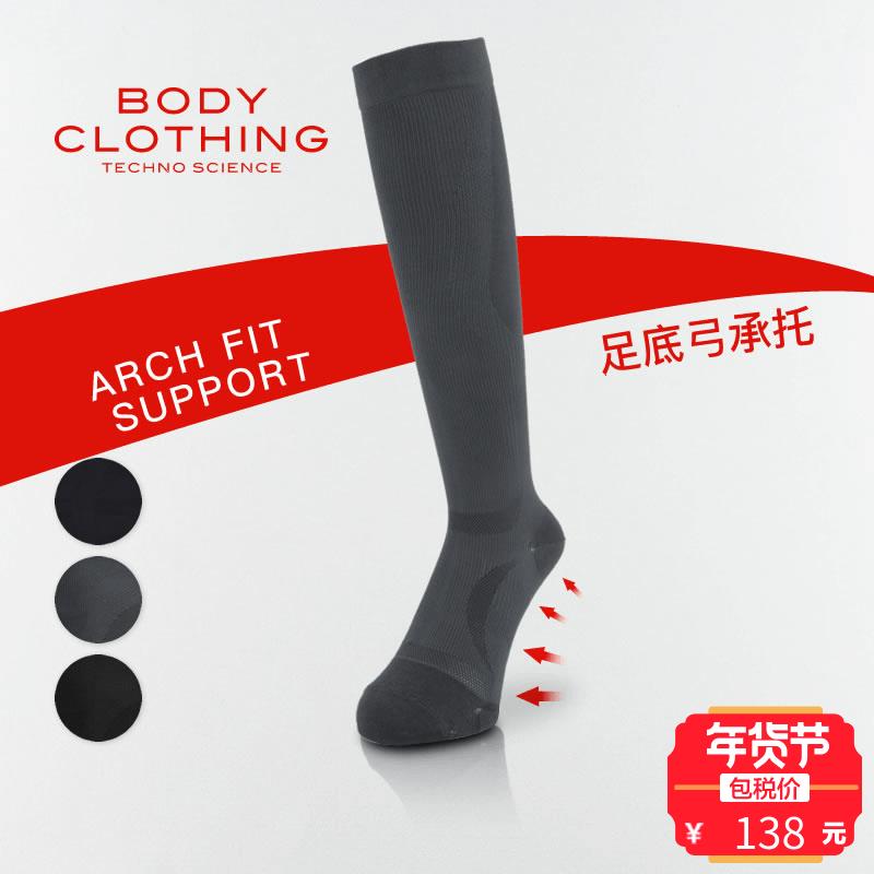 Body Clothing日本男士商务塑形高筒袜足底弓支撑透气网眼袜子
