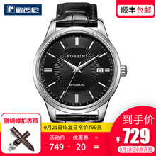 Rossini watches men's mechanical watch automatic genuine belt men's watch waterproof brand men's watch 516701