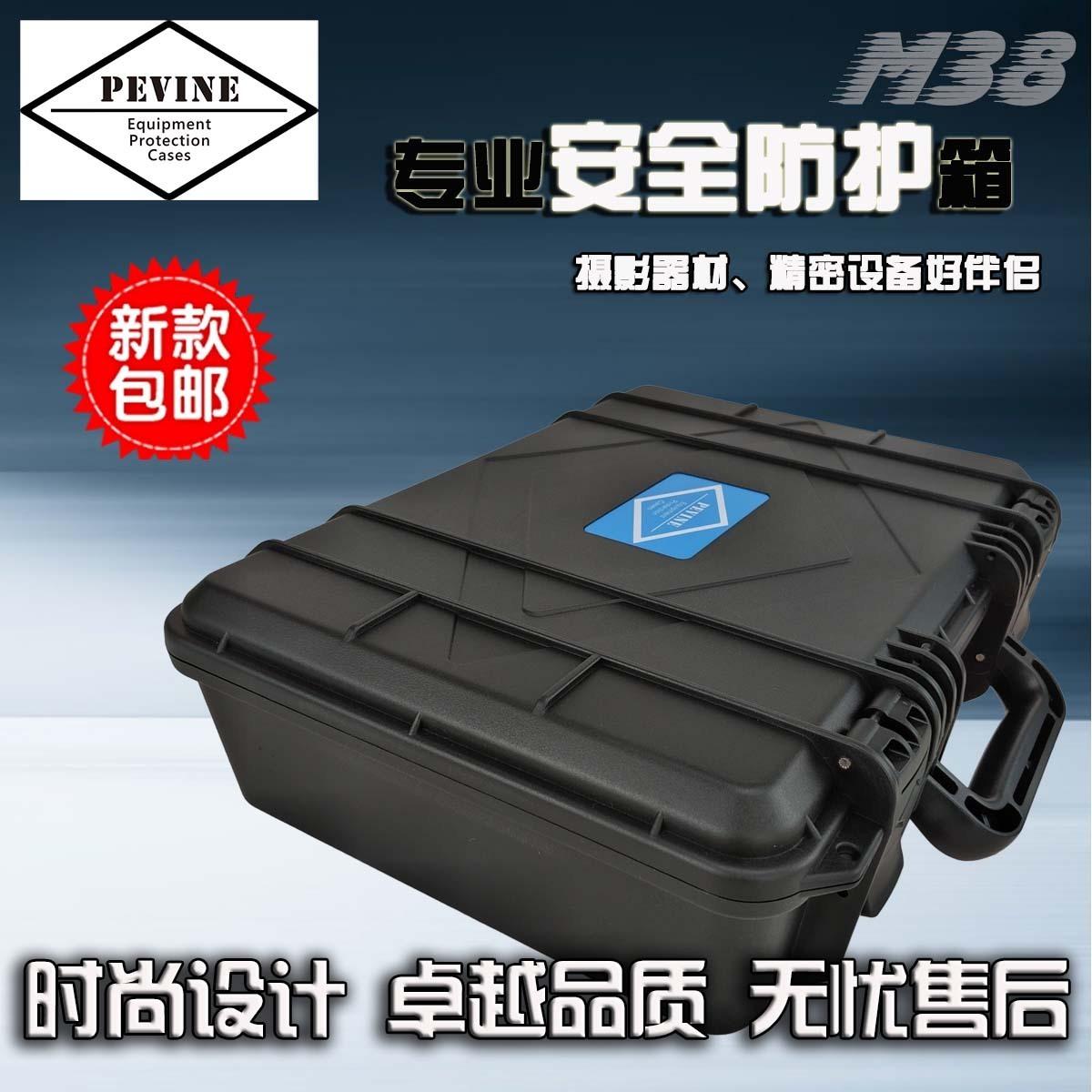 PEVINE新品便携式车载家用塑料五金工具箱防护箱仪器箱加厚抗摔