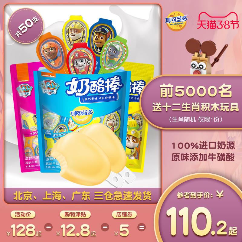 妙可蓝多汪汪队奶酪棒儿童高钙零食芝士棒棒原味水果果粒500g*2袋