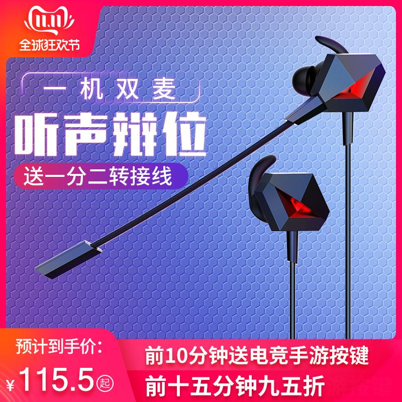 钛度暗鸦之眼M入耳式电竞手机游戏耳机和平精英有线吃鸡耳麦塞式m