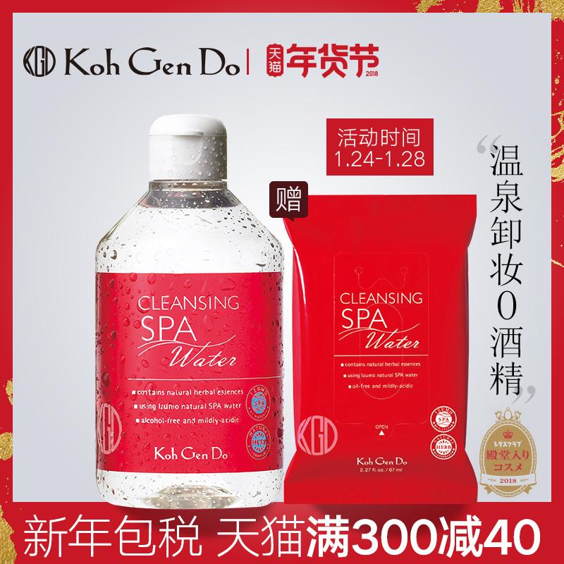 KohGenDo江原道温泉卸妆水深层清洁眼唇脸部温和无刺激日本送湿巾
