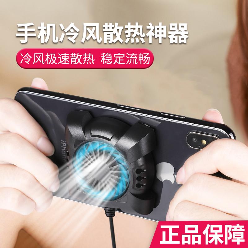 手机散热器手柄降温退热吃鸡游戏神器水冷风扇贴vivoOPPO苹果通用