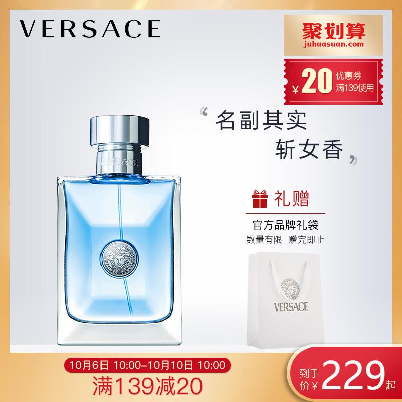Versace范思哲香水男士同名经典30/50/100ml古龙清新持久自然正品