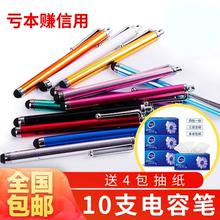 金属电容笔安卓ji4果学生智ge板电脑通用触屏手写触控笔细头