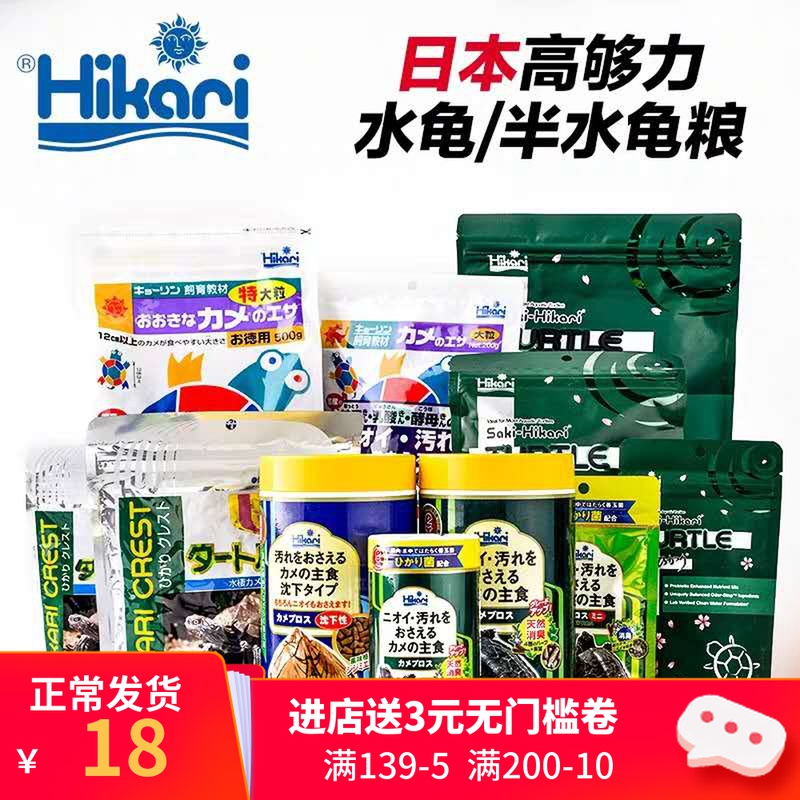 日本原装Hikarii高够力龟粮三色德彩增色龟粮三合一基础粮善玉菌