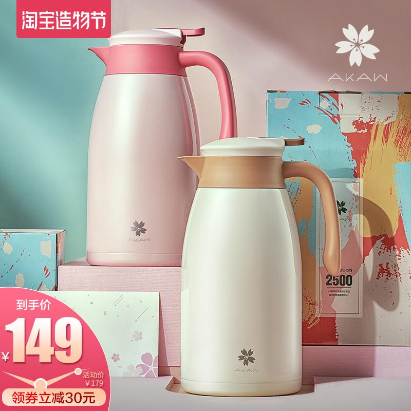 日本AKAW爱家屋不锈钢真空保温壶家用热水瓶保温瓶大容量开水壶瓶