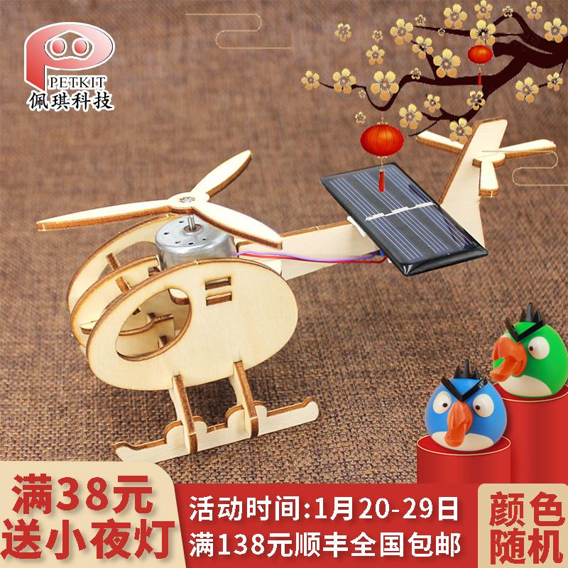 小学生 自制 科技 制作 发明 儿童 玩具 手工 科学 实验 器材