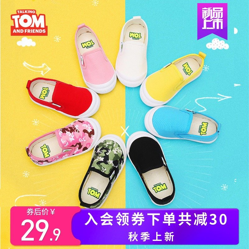 汤姆猫儿童帆布鞋男童一脚蹬软底女童板鞋小白鞋宝宝幼儿园室内鞋优惠券