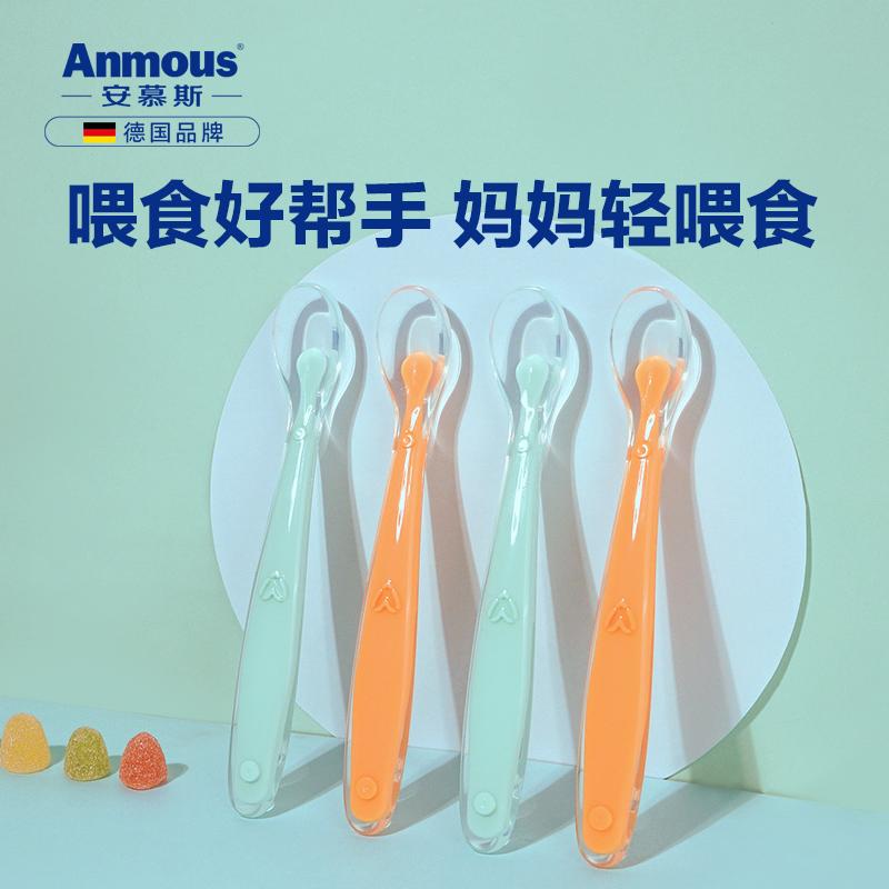 安慕斯宝宝硅胶软勺婴儿儿童餐具新生儿喂水果泥吃饭辅食碗勺子