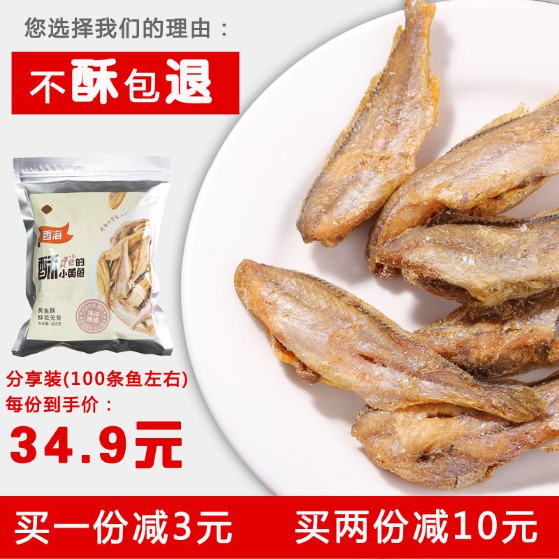 香酥小黄鱼 即食香烤酥脆黄花鱼干 份量多又足 香海黄鱼酥零食
