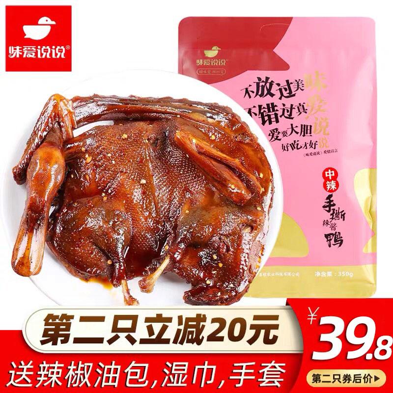 小鸭仙手撕酱板鸭湖南网红小吃零食长沙特产香辣酱鸭味爱说说350g