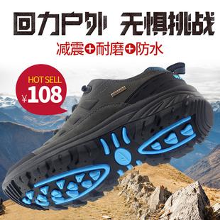 回力男鞋秋季旅游鞋登山鞋户外防